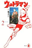 Ultraman - full version (2) (MANGA masterpiece anthology) (1995) ISBN: 488135180X [Japanese Import]