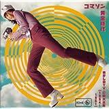 コマソン〈黄金時代〉~懐しのTV-CM大全集(1954~1961)