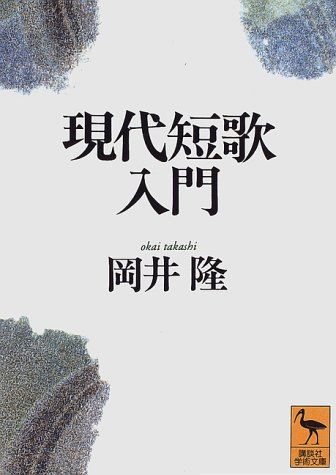 現代短歌入門 (講談社学術文庫)