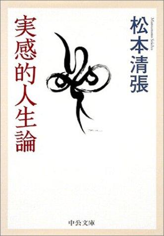 実感的人生論 (中公文庫)