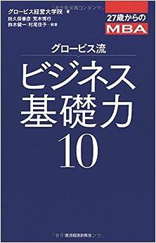 27歳からのMBA-グロービス流ビジネス基礎力10 [Guro Bisu Ryu Business Kiso Ryoku 10 27 Sai Kara No MBA]
