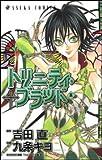 トリニティ・ブラッド (第8巻) (あすかコミックス (A-139-8))