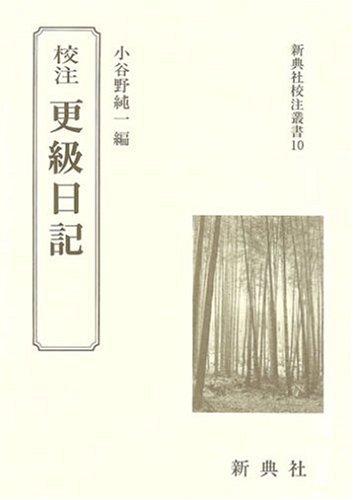 新典社校注叢書10 校注 更級日記 (新典社校注叢書 (10))