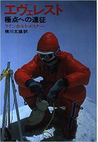 エヴェレスト―極点への遠征 | ラインホルト・メスナー, 横川 文雄 |本 ...