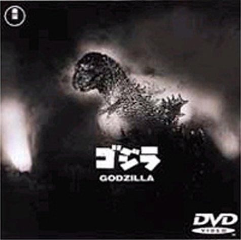 ゴジラ(DVD)