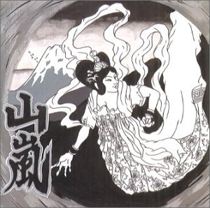 「未体験ゾーン 山嵐」の画像検索結果