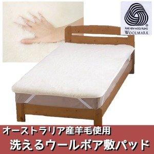 オーストラリア産羊毛使用 洗えるウールボア敷パッド ダブルアイボリー 日本製 ds-508482 B01JAQOQ8G
