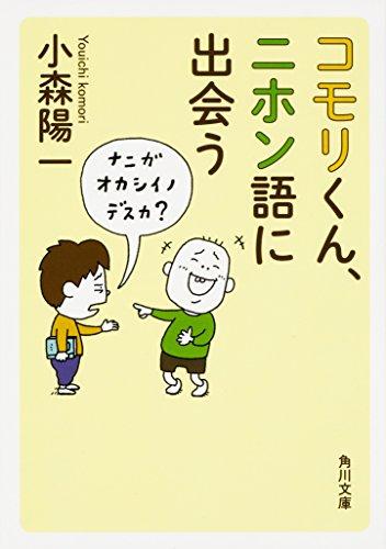 コモリくん、ニホン語に出会う (角川文庫)