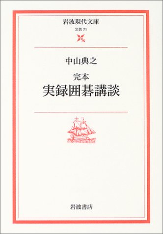 完本 実録囲碁講談 (岩波現代文庫)