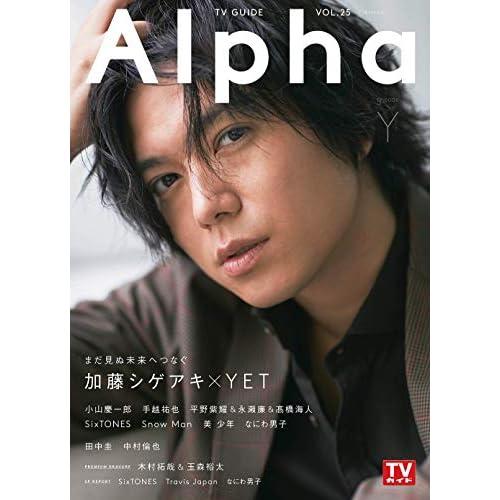 TVガイド Alpha EPISODE Y 表紙画像
