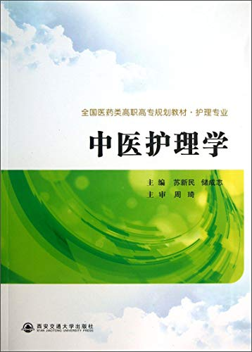 Chinese nursing (National Pharmaceutical vocational planning materials. Care professionals)(Chinese Edition)