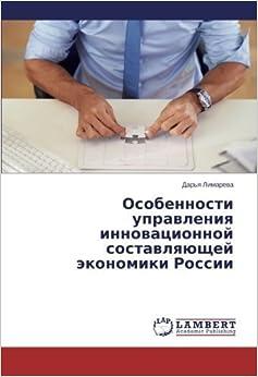 Book Osobennosti upravleniya innovatsionnoy sostavlyayushchey ekonomiki Rossii (Russian Edition) by Limareva, Dar'ya (2014)