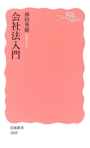 会社法入門 (岩波新書)