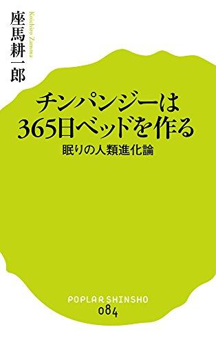 (084)チンパンジーは365日ベッドを作る (ポプラ新書)