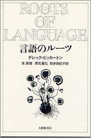言語のルーツ | デレック・ビッ...