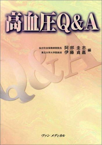 高血圧Q&A | 阿部 圭志, 伊藤 貞...