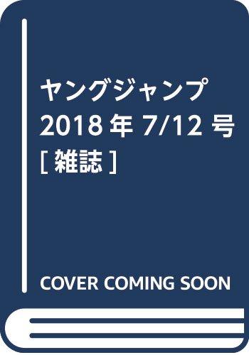 ヤングジャンプ 2018年 7/12 号 [雑誌]