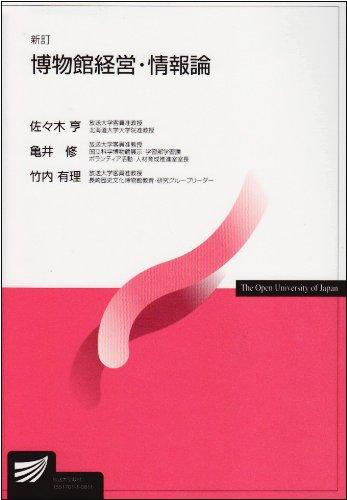 博物館経営・情報論 (放送大学教材)