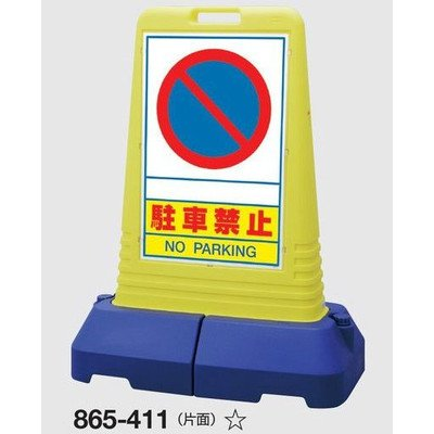 安全サイン8 フィールドアーチ スタンド表示板 片面表示 表示内容:駐輪禁止 865-211 B075SQWHKB
