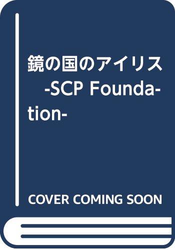 鏡の国のアイリス -SCP Foundation-
