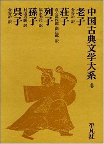 中国古典文学大系 (4)- 老子 荘子 列子 孫子 呉子