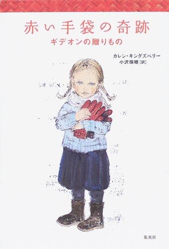 赤い手袋の奇跡―ギデオンの贈りもの (THE RED GLOVES SERIES)