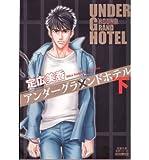 [Under Grand Hotel: (Yaoi) v. 2] (By: Mika Sadahiro) [published: November, 2010]