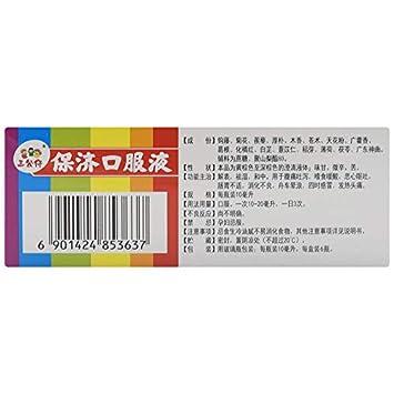 Amazon com : Sangongzi Baoji Oral Liquid 10ml6 pieces/box for