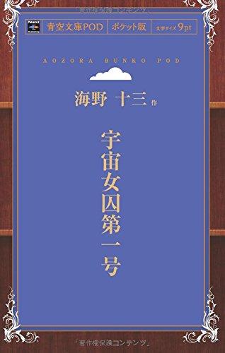 宇宙女囚第一号 (青空文庫POD(ポケット版))