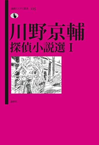 川野京輔探偵小説選I