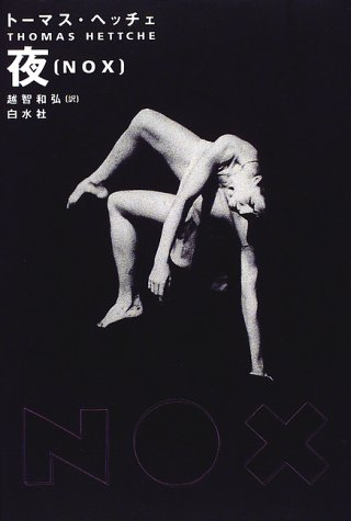 夜(NOX)