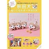 秋田犬 ぬいぐるみポーチ BOOK