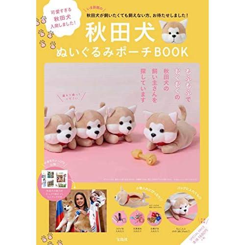 秋田犬 ぬいぐるみポーチ BOOK 画像