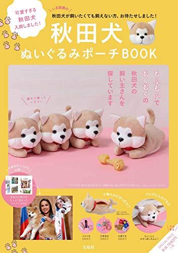 秋田犬 ぬいぐるみポーチ BOOK 画像 A