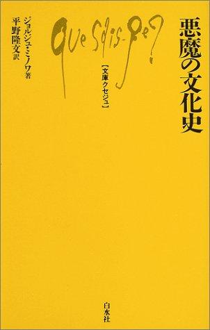 悪魔の文化史 (文庫クセジュ)