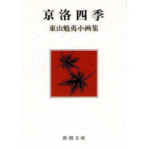 京洛四季 (新潮文庫―東山魁夷小画集)