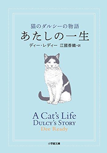 あたしの一生: 猫のダルシーの物語 (小学館文庫)