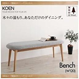 ベンチ 天然木オーク無垢材ダイニング【KOEN】コーエン/ベンチ