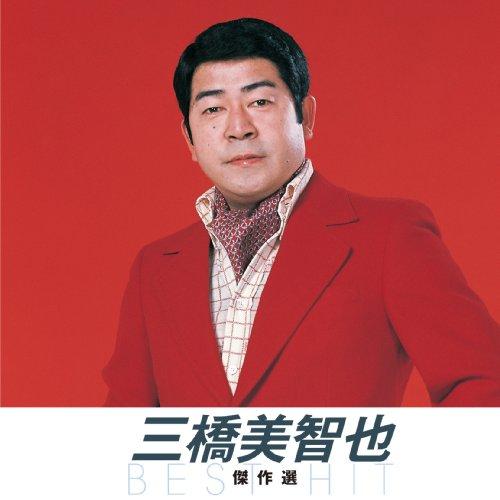 三橋美智也 傑作選(KING1600シリーズ第3期)