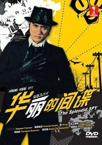 The Splendid Spy Karei naru Spy Japanese TV Drama Digipak Boxset NTSC all