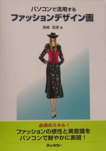 Fashion Design Picture That You Want To Take Advantage Of A Pc 2005 Isbn 4885081904 Japanese Import 9784885081903 Amazon Com Books