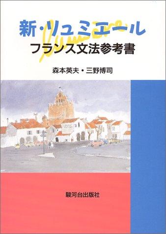 新・リュミエール―フランス文法参考書