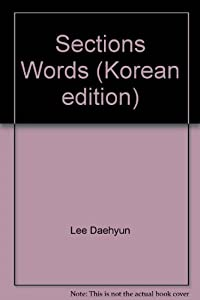Paperback Sections Words (Korean edition) [Korean] Book