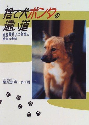 捨て犬ポンタの遠い道―ある野良犬の勇気と希望の実話 (ドキュメンタル童話・犬シリーズ)