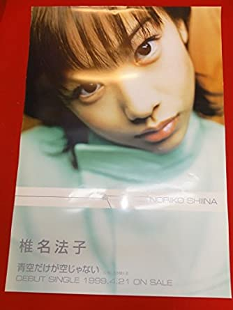Amazon | ub29524椎名法子青空だ...
