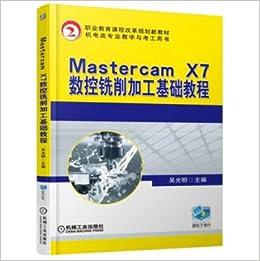 Mastercam X7 CNC Milling Basics Tutorial(Chinese Edition
