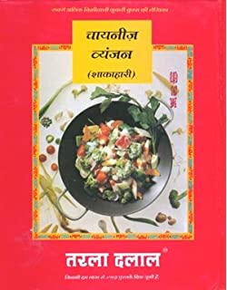 Buy healthy breakfast hindi 1 book online at low prices in india chinese cooking hindi forumfinder Choice Image