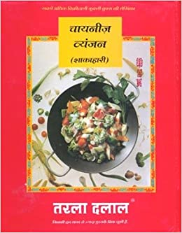 Indian Cooking Recipes Book In Hindi