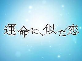 運命に、似た恋(NHKオンデマンド)