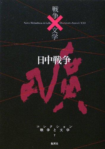 日中戦争 (コレクション 戦争×文学)
